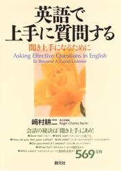 英語で上手に質問する 聞き上手になるために