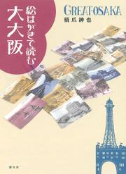 絵はがきで読む大大阪