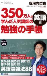 350万人が学んだ人気講師の勉強の手帳 英語編(あさ出版電子書籍)