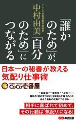 「誰かのため」が、「自分のため」につながる 日本一の秘書が教える気配り仕事術(あさ出版電子書籍)
