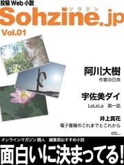 投稿Web小説『Sohzine.jp』Vol.1