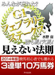 「みんなが忘れた?競馬G1勝ち馬! 穴馬!見えない法則」Vol.1フェブラリーステークス2014