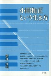 小田和正という生き方