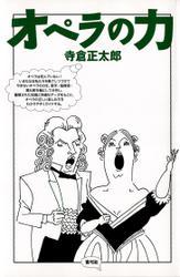 オペラの力
