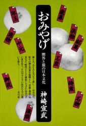 おみやげ 贈答と旅の日本文化