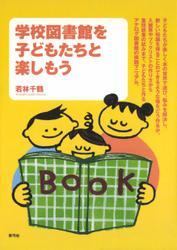 学校図書館を子どもたちと楽しもう
