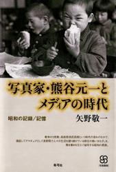 写真家・熊谷元一とメディアの時代 昭和の記録/記憶