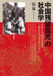 「中国残留孤児」の社会学 日本と中国を生きる三世代のライフストーリー