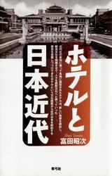 ホテルと日本近代