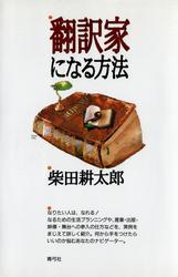 翻訳家になる方法