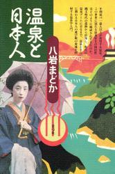 温泉と日本人