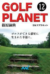 ゴルフプラネット 第12巻 ゴルファーによるゴルファーのためのゴルフが好きになる物語