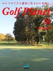 ゴルフプラネット 第36巻 ゴルフ思うゆえにゴルファーあり