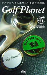 ゴルフプラネット 第47巻 ~スコアが良くなるゴルフを見つけよう~