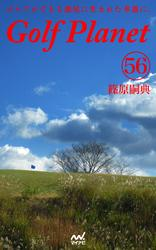ゴルフプラネット 第56巻 ~ゴルフの中に隠れた物語を探す本~