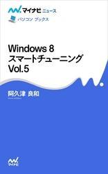 Windows 8 スマートチューニング Vol.5