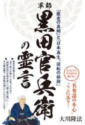 軍師・黒田官兵衛の霊言 「歴史の真相」と「日本再生、逆転の秘術」