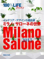 100%LiFE Books インテリア・デザインの最前線 ミラノ・サローネの世界