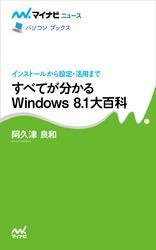 すべてが分かるWindows 8.1大百科