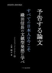 予告する論文 すべての日本人は今こそ織田信長の文鎮型発想に学べ