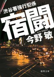渋谷署強行犯係 宿闘