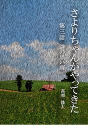 さよりちゃんがやってきた 第三話 謎の黒い雨