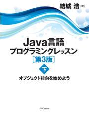 Java言語プログラミングレッスン 第3版(下) オブジェクト指向を始めよう