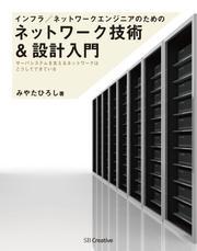インフラ/ネットワークエンジニアのためのネットワーク技術&設計入門