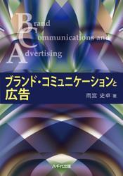 ブランド・コミュニケーションと広告