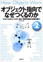 オブジェクト指向でなぜつくるのか 第2版 知っておきたいOOP、設計、関数型言語の基礎知識