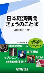 日本経済新聞 きょうのことば 2013年7~12月