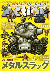 アクションゲームサイド Vol.3