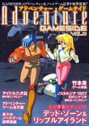 アドベンチャーゲームサイド Vol.0