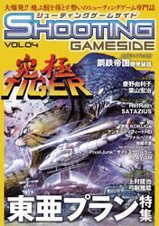 シューティングゲームサイド Vol.4