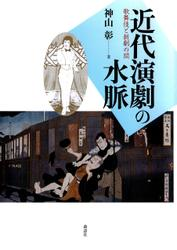 近代演劇の水脈 : 歌舞伎と新劇の間