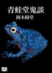 青蛙堂鬼談