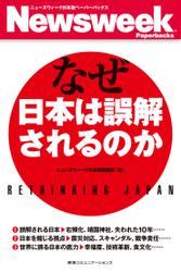 なぜ日本は誤解されるのか(ニューズウィーク日本版ペーパーバックス)