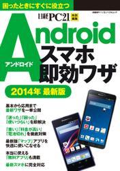 Androidスマホ即効ワザ 2014年最新版 コンパクトサイズで便利!困ったときにすぐに役立つ