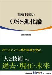 高橋信頼のOSS進化論(日経BP Next ICT選書)