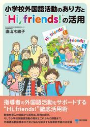 """小学校外国語活動のあり方と""""Hi,friends!""""の活用"""