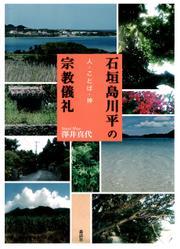 石垣島川平の宗教儀礼 : 人・ことば・神