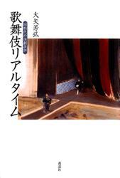 歌舞伎リアルタイム : 同時代の演劇批評