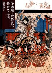 浄瑠璃・歌舞伎の舞台と上演