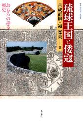 琉球王国と倭寇 : おもろの語る歴史