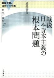 戦後日本資本主義の根本問題