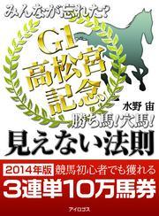 「みんなが忘れた?競馬G1勝ち馬! 穴馬!見えない法則」Vol.2高松宮記念2014
