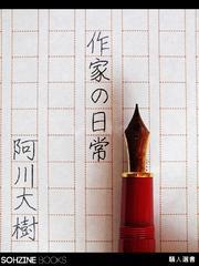 作家の日常