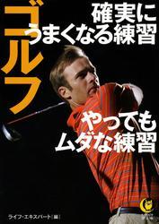 ゴルフ 確実にうまくなる練習やってもムダな練習