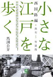 小さな江戸を歩く 西国路編 出石~竹富島(小学館文庫)