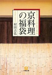 京料理の福袋料亭「菊乃井」主人が語る料理人の胸の内 (小学館文庫)